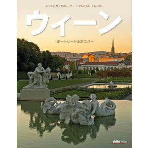 Wien - Porträt & Poesie (japanisch)