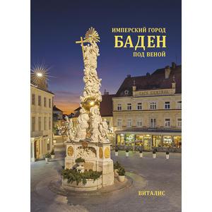 Baden bei Wien - russische Ausgabe