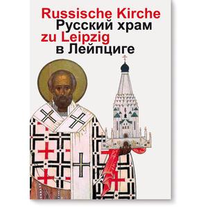 Russische Gedächtniskirche zu ?Leipzig