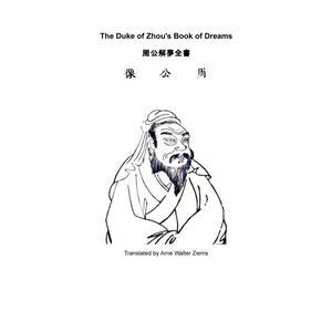 The Duke of Zhou`s Book of Dreams